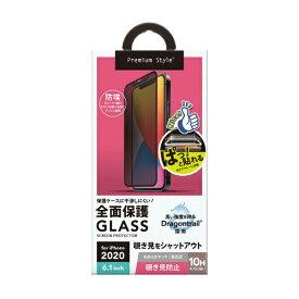 PGA iPhone 12/12 Pro 6.1インチ対応 治具付き Dragontrail液晶全面保護ガラス 覗き見防止 PG-20GGL05FMB 覗き見防止