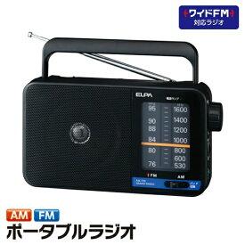 ELPA エルパ ポータブルラジオ ER-H100 [AM/FM /ワイドFM対応]