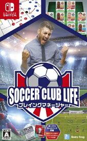 【2021年02月10日発売】 レイニーフロッグ Rainy Frog サッカークラブライフ プレイングマネージャー【Switch】