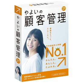 弥生 Yayoi やよいの顧客管理 21 通常版 [Windows用]