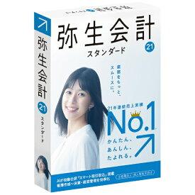 弥生 Yayoi 弥生会計 21 スタンダード 通常版 <消費税法改正対応> [Windows用]
