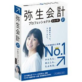 弥生 Yayoi 弥生会計 21 プロフェッショナル 2U 通常版 <消費税法改正対応> [Windows用]