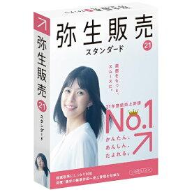 弥生 Yayoi 弥生販売 21 スタンダード 通常版 <消費税法改正対応> [Windows用]