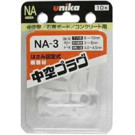 ユニカ unika ユニカ 中空プラグNAタイプ(10本入り) ユニカ E-201