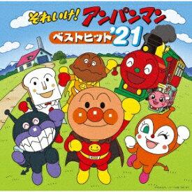 バップ VAP (アニメーション)/ それいけ!アンパンマン ベストヒット'21【CD】