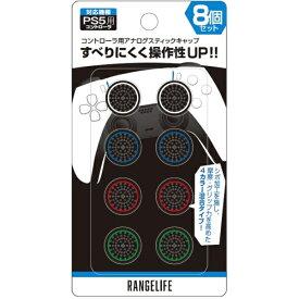 レンジライフ PS5コントローラ用アナログスティックキャップ RL-P5ASGBK【PS5】 【代金引換配送不可】