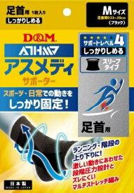 D&M ディーエム アスメディサポーター 【足首用】 しっかりしめるスリーブタイプN(Mサイズ)109721