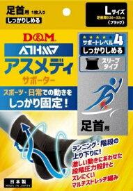 D&M ディーエム アスメディサポーター 【足首用】 しっかりしめるスリーブタイプN(Lサイズ)109738