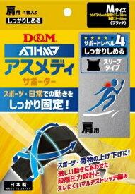 D&M ディーエム アスメディサポーター 【肩用】 しっかりしめるスリーブタイプN(Mサイズ)109745