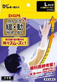 D&M ディーエム 緩・動サポーター ひじ用(Lサイズ/ベージュ)109776