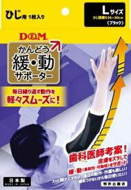 D&M ディーエム 緩・動サポーター ひじ用(Lサイズ/ブラック)109790