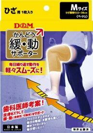 D&M ディーエム 緩・動サポーター ひざ用(Mサイズ/ベージュ)109806