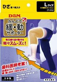 D&M ディーエム 緩・動サポーター ひざ用(Lサイズ/ベージュ)109813