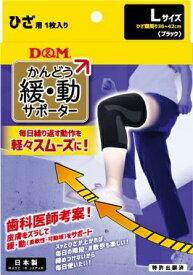 D&M ディーエム 緩・動サポーター ひざ用(Lサイズ/ブラック)109837