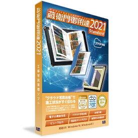 ルクレ 蔵衛門御用達2021 Standard(新規) [Windows用]