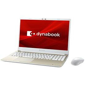 dynabook ダイナブック P2C7PBBG ノートパソコン dynabook C7 サテンゴールド [15.6型 /intel Core i7 /SSD:512GB /メモリ:8GB /2020年11月モデル]【point_rb】