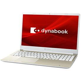 dynabook ダイナブック ノートパソコン dynabook C6 サテンゴールド P2C6PBEG [15.6型 /intel Core i5 /SSD:256GB /メモリ:8GB /2020年12月モデル]【point_rb】