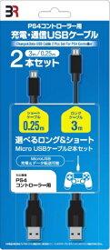 スリーアロー THREE ARROW コントローラー充電・通信ケーブル(3m&0.25mの2本入)【PS4】