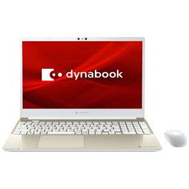 dynabook ダイナブック P1C7PPBG ノートパソコン dynabook C7 サテンゴールド [15.6型 /intel Core i7 /HDD:1TB /SSD:256GB /メモリ:8GB /2020年11月モデル]