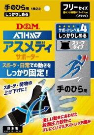 D&M ディーエム アスメディサポーター 【手のひら用】 しっかりしめるスリーブタイプN(フリーサイズ)109660