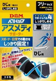 D&M ディーエム アスメディサポーター 【ひじ用】 しっかりしめるスリーブタイプN(フリーサイズ)109677