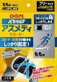 D&M ディーエム アスメディサポーター 【もも用】 しっかりしめるスリーブタイプ(フリーサイズ)109684