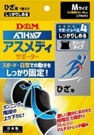 D&M ディーエム アスメディサポーター 【ひざ用】 しっかりしめるスリーブタイプN(Mサイズ)109691