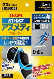 D&M ディーエム アスメディサポーター 【ひざ用】 しっかりしめるスリーブタイプN(Lサイズ)109707