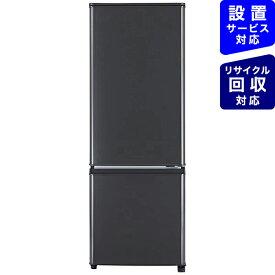 三菱 Mitsubishi Electric 冷蔵庫 Pシリーズ マットチャコール MR-P17F-H [2ドア /右開きタイプ /168L][冷蔵庫 一人暮らし 小型 新生活]【zero_emi】