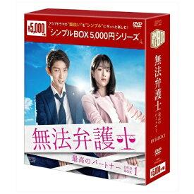 エスピーオー SPO 無法弁護士〜最高のパートナー DVD-BOX1 <シンプルBOX 5,000円>【DVD】