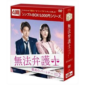 エスピーオー SPO 無法弁護士〜最高のパートナー DVD-BOX2 <シンプルBOX 5,000円>【DVD】