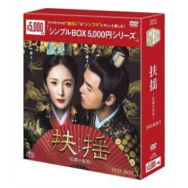 エスピーオー SPO 扶揺(フーヤオ)〜伝説の皇后〜 DVD-BOX3 <シンプルBOX 5,000円シリーズ>【DVD】