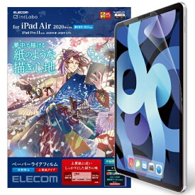 エレコム ELECOM 10.9インチ iPad Air(第4世代)、11インチ iPad Pro(第2/1世代)用 ペーパーライクフィルム 反射防止 上質紙タイプ TB-A20MFLAPL