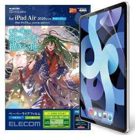 エレコム ELECOM 10.9インチ iPad Air(第4世代)、11インチ iPad Pro(第2/1世代)用 ペーパーライクフィルム 反射防止 ケント紙タイプ TB-A20MFLAPLL