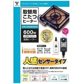 ヤマゼン YAMAZEN 取替え用こたつヒーター 人感センサータイプ YHF-HDN600HS