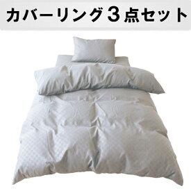 小栗 OGURI ふとんカバー3点セット 市松柄 (ベッド用) シングルロングサイズ グレイ LB3-320-05
