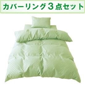 小栗 OGURI ふとんカバー3点セット 市松柄 (ベッド用) シングルロングサイズ ライム LB3-320-51