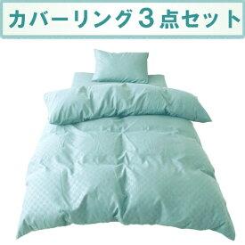 小栗 OGURI ふとんカバー3点セット 市松柄 (ベッド用) シングルロングサイズ LB3-320-53