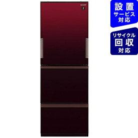 シャープ SHARP 冷蔵庫 グラデ—ションレッド SJ-GW35G-R [3ドア /左右開きタイプ /350L]《基本設置料金セット》