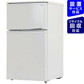 A-Stage エーステージ 冷蔵庫 ホワイト BR-C90W [2ドア /右開きタイプ /90L][冷蔵庫 一人暮らし 小型 新生活]