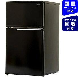 A-Stage エーステージ 冷蔵庫 ブラック BR-C90B [2ドア /右開きタイプ /90L][冷蔵庫 一人暮らし 小型 新生活]