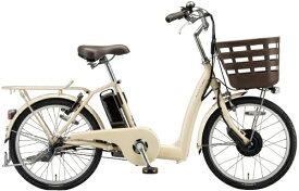 ブリヂストン BRIDGESTONE 電動アシスト自転車 ラクット P.Xシルキーベージュ RK0B41 [20インチ /3段変速]【組立商品につき返品不可】 【代金引換配送不可】