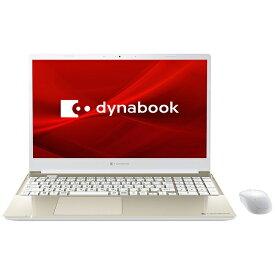 dynabook ダイナブック ノートパソコン dynabook C6 サテンゴールド P1C6PPEG [15.6型 /intel Core i5 /SSD:256GB /メモリ:8GB /2020年12月モデル]【point_rb】