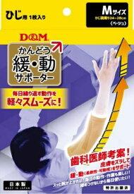 D&M ディーエム 緩・動サポーター ひじ用(Mサイズ/ベージュ)109769