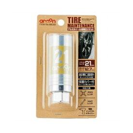 エーモン工業 amon 8839 アルミホイール用薄口ソケット(21mm)