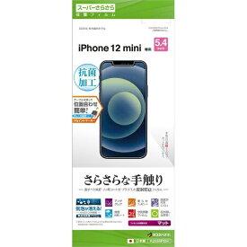 ラスタバナナ RastaBanana iPhone 12 mini 5.4インチ対応 さらさらフィルム 反射防止 R2504IP054