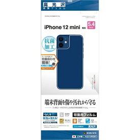 ラスタバナナ RastaBanana iPhone 12 mini 5.4インチ対応 フィルム 背面専用 高光沢 P2511IP054