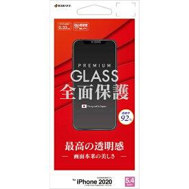 ラスタバナナ RastaBanana iPhone 12 mini 5.4インチ対応 パネル 0.33mm 光沢ガラス GP2523IP054
