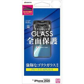 ラスタバナナ RastaBanana iPhone 12 mini 5.4インチ対応 ゴリラ 0.33 治具付 BLCガラス GGE2540IP054