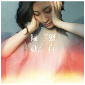 ビクターエンタテインメント Victor Entertainment 坂本真綾/ 独白⇔躍動 MAAYA盤【CD】